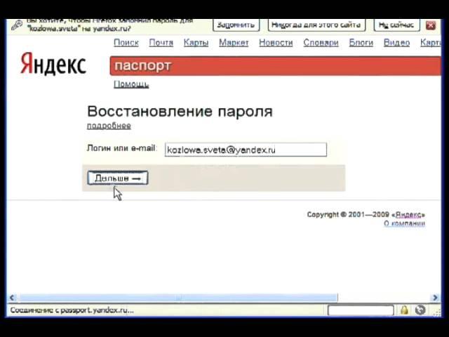 Программа для взлома пароля FormoLom.
