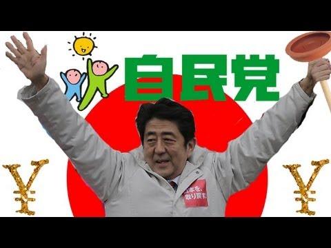 Japan election: Shinzo Abe returns LDP to power