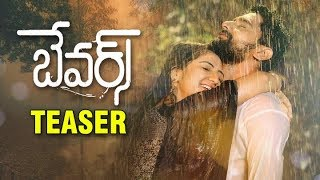 Bewarse Telugu Movie Teaser | Latest Telugu Movies 2017 | Filmylooks