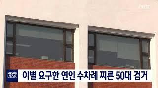 이별 요구한 연인 수차례 찌른 50대 검거- 일도월투