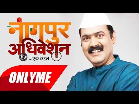 Nagpur Adhiveshan- Ek Sahal : Interview of Makarand Anaspure thumbnail