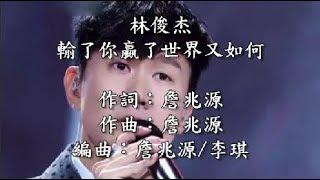 林俊杰-輸了你贏了世界又如何-KTV歌詞版