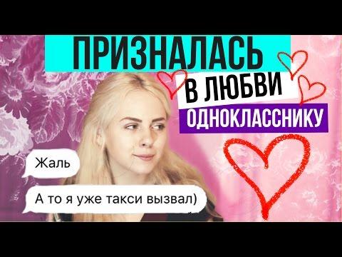 ПРАНК ПЕСНЕЙ / ПРИЗНАЛАСЬ В ЛЮБВИ ОДНОКЛАССНИКУ!