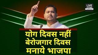 RJD ने Yoga Diwas को बताया ढोंग दिवस, देश के बेरोजगारों पर ध्यान देने की दी नसीहत l LiveCities