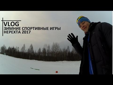 VLOG: Зимние спортивные игры в Нерехте |2017|