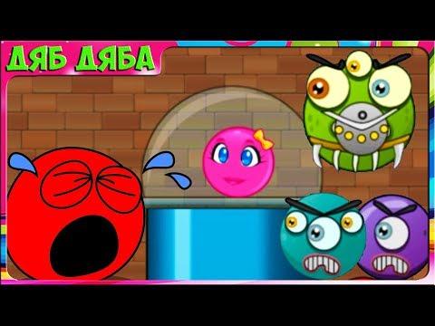 КРАСНЫЙ МЯЧ 2 Встреча с Розочкой. Красный Шар Red Ball и Розовый Шар #13 Мультик игра для детей