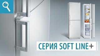 Холодильники ATLANT серии SOFT LINE+