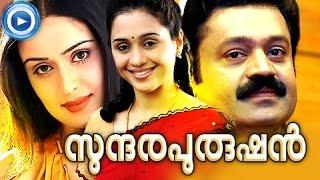 Malayalam Full Movie | Sundara Purushan | Malayalam Full Movie New Releases