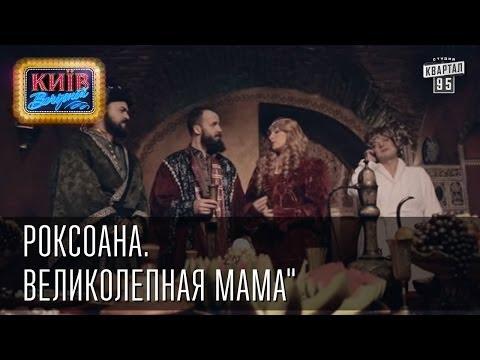 Роксолана. Великолепная мама | Пороблено в Украине, пародия 2014