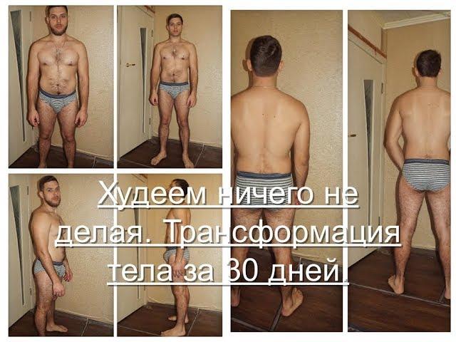 Худеем ничего не делая. Трансформация тела за 30 дней.