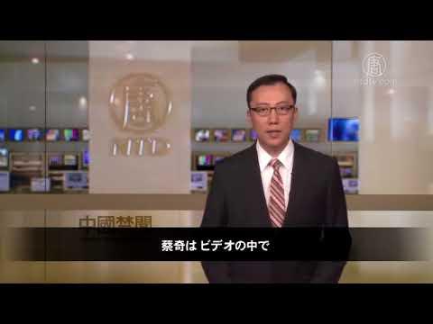 北京高官の発言ビデオにネット大反撥