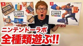ニンテンドーラボ全種類遊びまくってみた!【Nintendo Labo】【ロボットキット&バラエティキット】