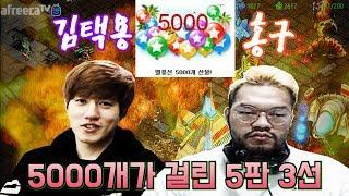 [홍구] 스타크래프트:리마스터 홍구 VS 김택용 5000개가 걸린 5판 3선 경기#1