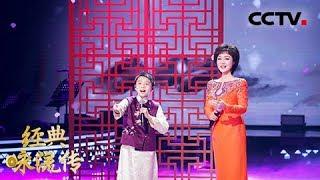 [经典咏流传]李胜素和11岁男孩王泓翔京腔合唱《咏梅》一鸣惊人| CCTV