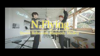 """N.Flying -「Queen  """"Bohemian Rhapsody Medley""""」【LOVE & RESPECT ARRANGE】"""