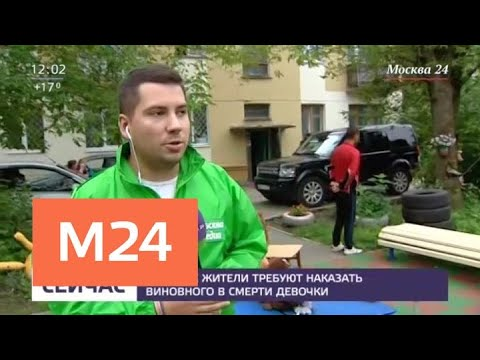 Москвичи требуют наказать виновного в смерти пятилетней девочки - Москва 24
