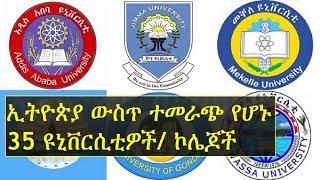 Ethiopia – 35 Best Universities and Colleges Ethiopia (public and private)