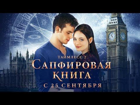 Таймлесс 2: Сапфировая книга (Saphirblau). Официальный трейлер 1080p