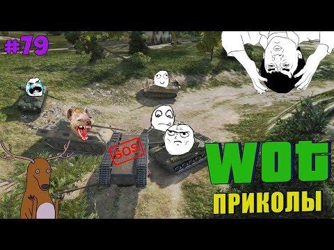 WoT Приколы # 79