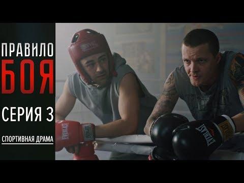 ПРАВИЛО БОЯ - Серия 3 | Новинка 2018 | Спортивная драма