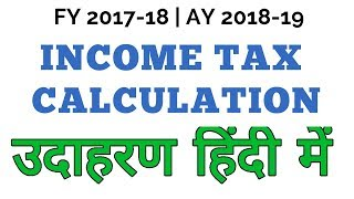 (Hindi) How to Calculate Income Tax FY 2017-18 Examples in Hindi | Slab Rates | Examples