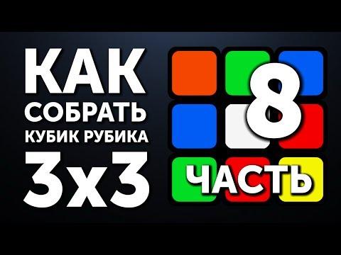 Как собрать кубик Рубика 3х3   8 часть   Финал