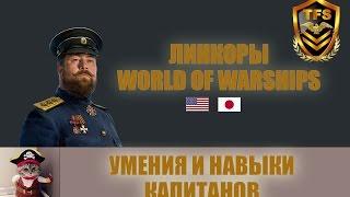 World of Warships - Умения и навыки командира линкоров. 0.5.4