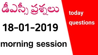 Ap dsc morning section questions | ap dsc latest news today