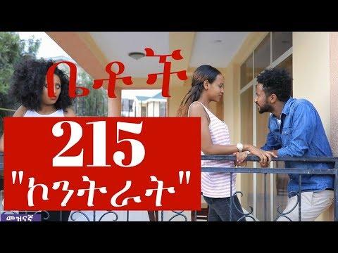 Betoch - ኮንትራት Betoch Comedy Ethiopian Series Drama Episode 215