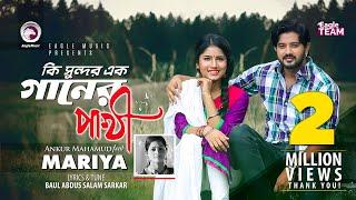 Ki Sundor Ek Ganer Pakhi   Ankur Mahamud Feat Mariya   Bangla New Song 2018   Official Video