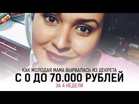 Как молодая мама вырвалась из декрета и с 0 заработала 70000 за 4 недели