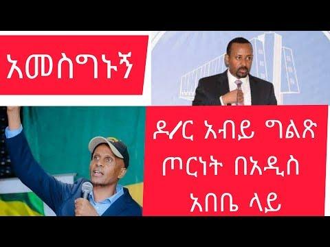 Ethiopia/ዶ/ር አብይ በይፉ ከኢትዩጵያዊያን ከአዲስ አብ ዎች ጋር በግልጽ ጦርነት ውስጥ እንደሚገብ ተናገሩ thumbnail