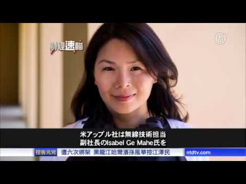 アップル、中国人女性を新設の中国事業統括トップに任命【経済ニュース早読み】