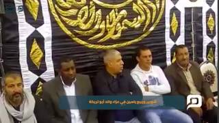 مصر العربية   شوبير وربيع ياسين في عزاء والد أبو تريكة