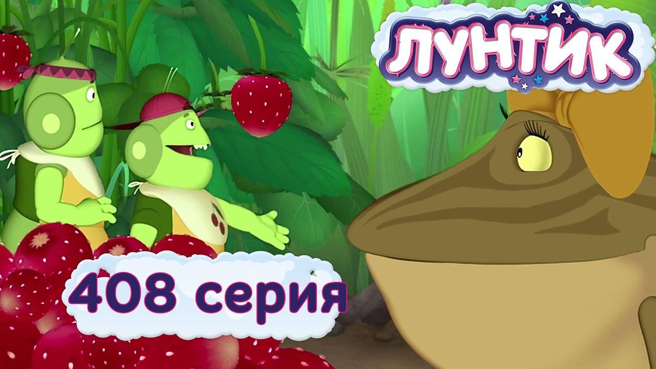 Лунтик - 408 серия. Компания для Клавы - YouTube