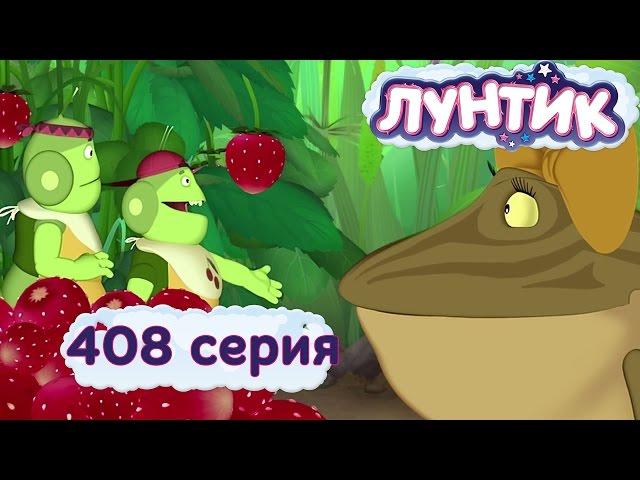 Лунтик - Новые серии - 408 серия. Компания для Клавы