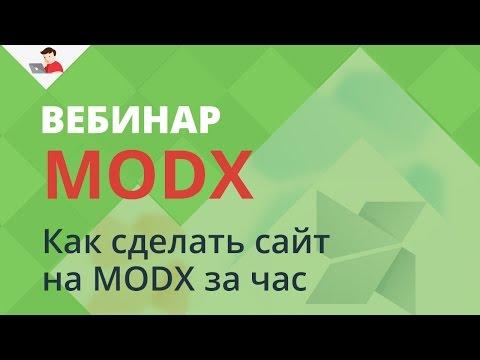 Как сделать сайт на MODX за час?