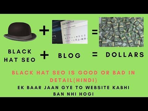 Black hat seo in detail ( hindi) || Good or Bad explained || jaldi website se paise kamane ka tarika