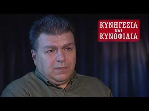 Νίκος Λελούδας: το κυνήγι στην Ελλάδα