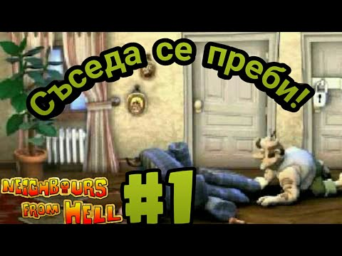 NEIGHBOURS FROM HELL S1.#1 - Прецакваме съседа!