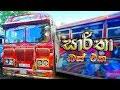 Saritha සාරිතා| Bus Eka| #saritha Bus
