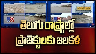 Heavy inflows to water projects in AP and Telangana  - netivaarthalu.com