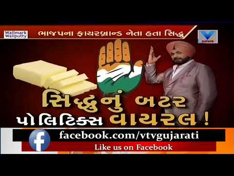 Viral Video | Of Navjot Singh Sidhu Of Politics Like Chameleons | Vtv News