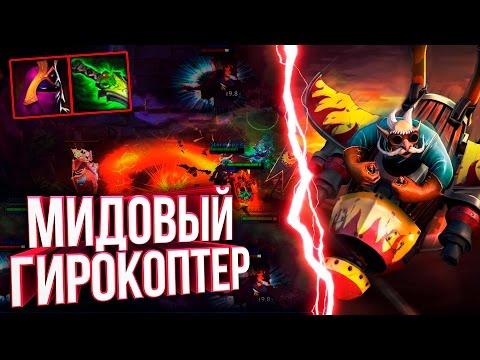Нереальный Урон - МАГИЧЕСКИЙ Гирокоптер с Мида Дота 2