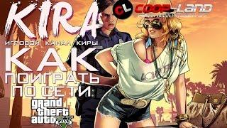 Grand Theft Auto 5 - Как поиграть по сети?! (Пиратка + Игровой процесс)