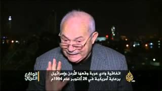 الواقع العربي - الذكرى الـ20 لاتفاقية وادي عربة
