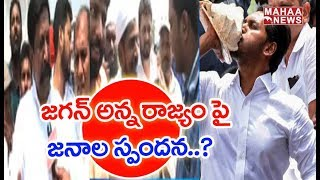Election Results 2019 : Public Talk On Ys Jagan Victory In AP Elections | MAHAA NEWS