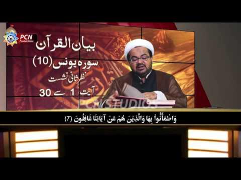 """Bayan ul Quran """"Sura e Younis"""" Dars 10 - Hujjatul Islam Maulana Mohammad Raza Dawoodani"""