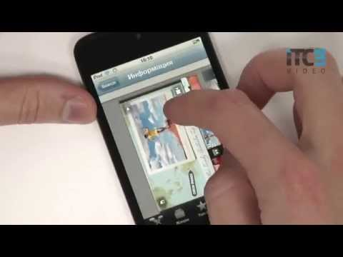 Обзор Apple iPod Touch 4G