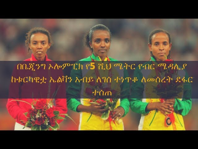 ETHIOPIA - Beijing Olympics silver medal has been given for Meseret Defar